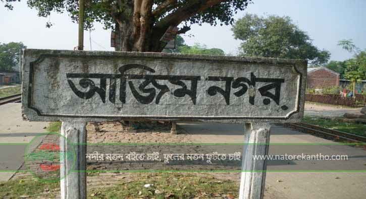 নাটোরের আজিমনগর রেলওয়ে স্টেশন বন্ধ ঘোষনা !